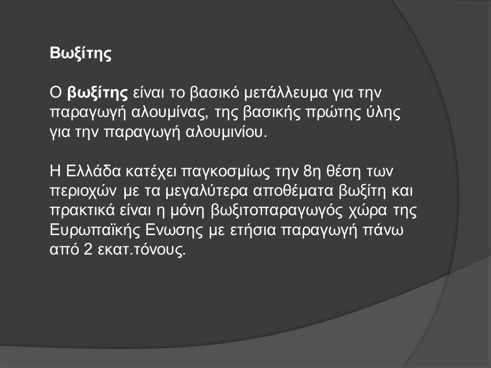 Βωξίτης O βωξίτης είναι το βασικό μετάλλευμα για την παραγωγή αλουμίνας, της βασικής πρώτης ύλης για την παραγωγή αλουμινίου. Η Ελλάδα κατέχει παγκοσμ