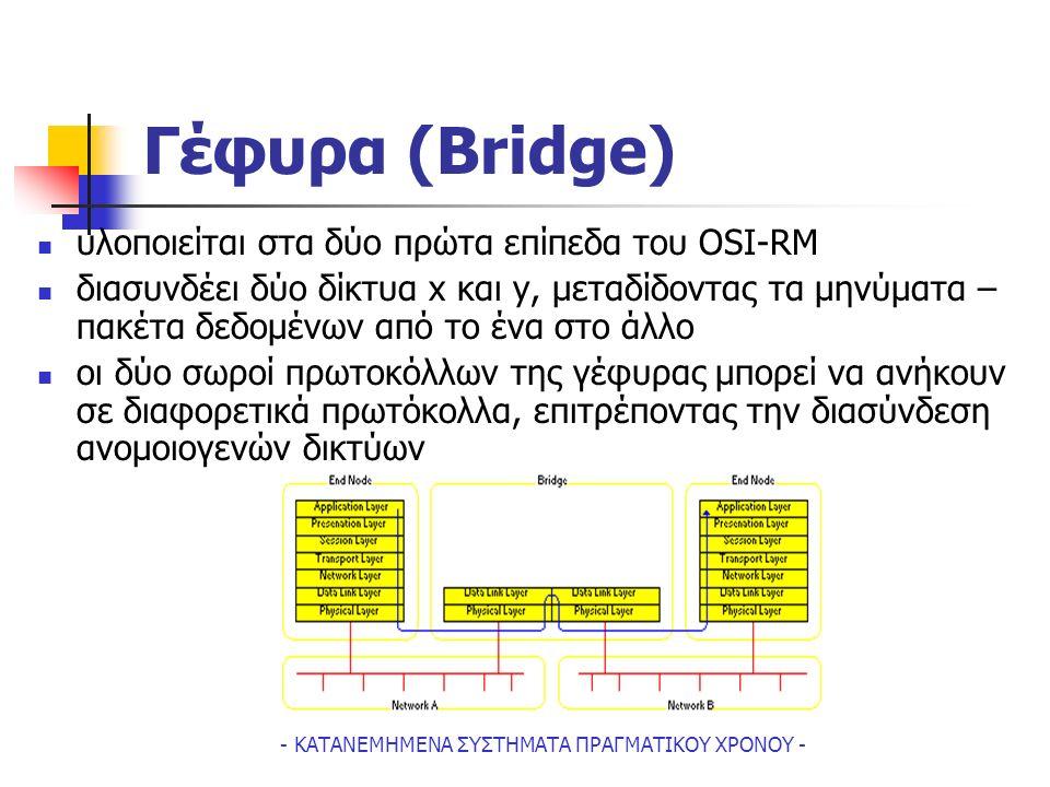 - ΚΑΤΑΝΕΜΗΜΕΝΑ ΣΥΣΤΗΜΑΤΑ ΠΡΑΓΜΑΤΙΚΟΥ ΧΡΟΝΟΥ - Γέφυρα (Bridge) υλοποιείται στα δύο πρώτα επίπεδα του OSI-RM διασυνδέει δύο δίκτυα x και y, μεταδίδοντας τα μηνύματα – πακέτα δεδομένων από το ένα στο άλλο οι δύο σωροί πρωτοκόλλων της γέφυρας μπορεί να ανήκουν σε διαφορετικά πρωτόκολλα, επιτρέποντας την διασύνδεση ανομοιογενών δικτύων