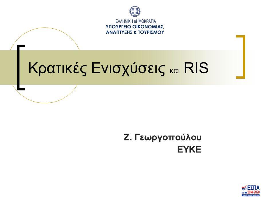 Κρατικές Ενισχύσεις και RIS Ζ. Γεωργοπούλου ΕΥΚΕ