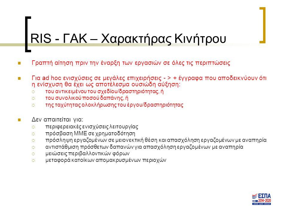 RIS - ΓΑΚ – Χαρακτήρας Κινήτρου Γραπτή αίτηση πριν την έναρξη των εργασιών σε όλες τις περιπτώσεις Για ad hoc ενισχύσεις σε μεγάλες επιχειρήσεις - > +