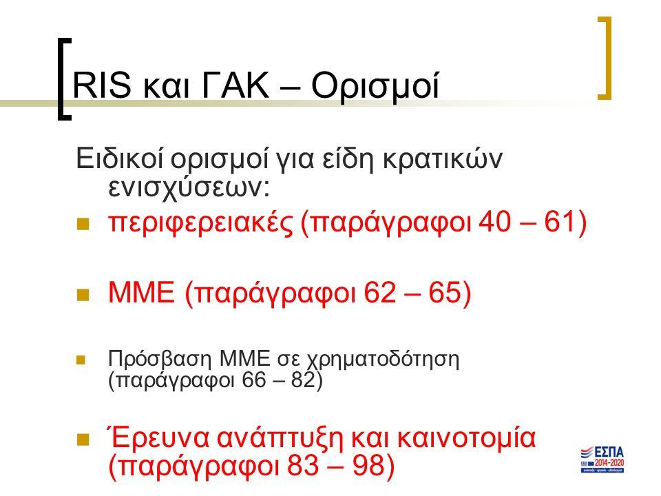 RIS και ΓΑΚ – Ορισμοί Ειδικοί ορισμοί για είδη κρατικών ενισχύσεων: περιφερειακές (παράγραφοι 40 – 61) ΜΜΕ (παράγραφοι 62 – 65) Πρόσβαση ΜΜΕ σε χρηματοδότηση (παράγραφοι 66 – 82) Έρευνα ανάπτυξη και καινοτομία (παράγραφοι 83 – 98)