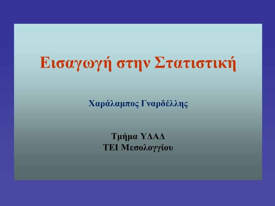 (α) Λεπτόκυρτη κατανομή, (β) κανονική κατανομή, (γ) πλατύκυρτη κατανομή