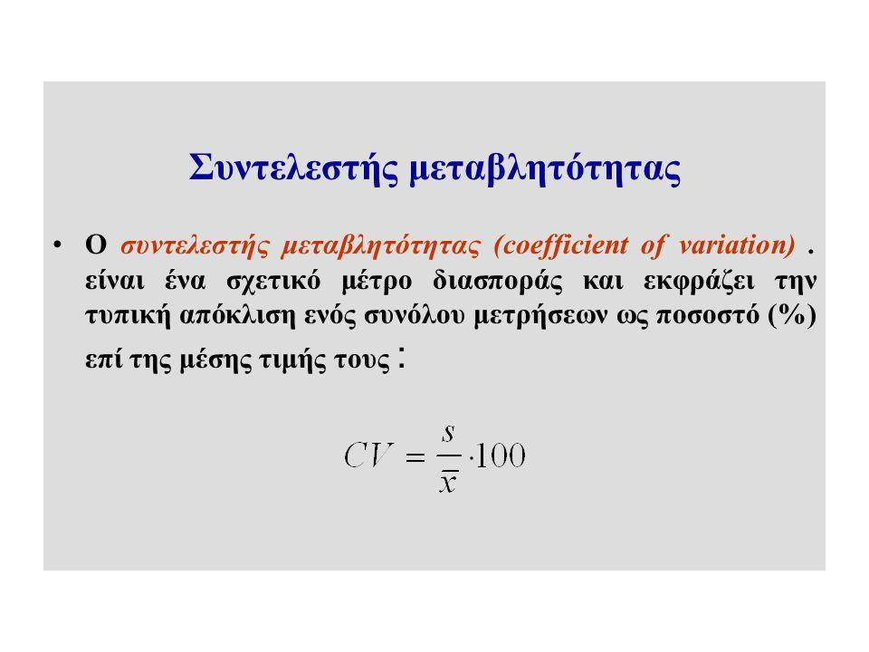 Συντελεστής μεταβλητότητας Ο συντελεστής μεταβλητότητας (coefficient of variation).
