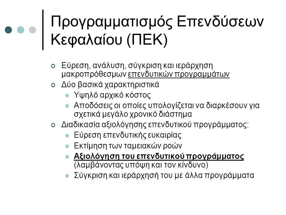 Προγραμματισμός Επενδύσεων Κεφαλαίου (ΠΕΚ) Εύρεση, ανάλυση, σύγκριση και ιεράρχηση μακροπρόθεσμων επενδυτικών προγραμμάτων Δύο βασικά χαρακτηριστικά Υ