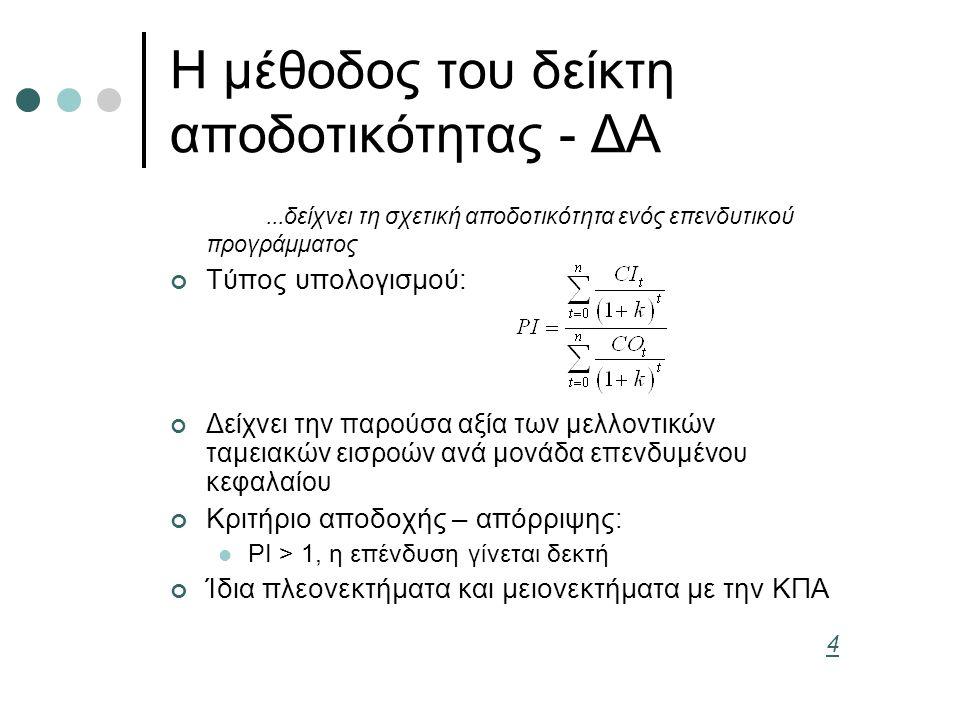 Η μέθοδος του δείκτη αποδοτικότητας - ΔΑ...δείχνει τη σχετική αποδοτικότητα ενός επενδυτικού προγράμματος Τύπος υπολογισμού: Δείχνει την παρούσα αξία