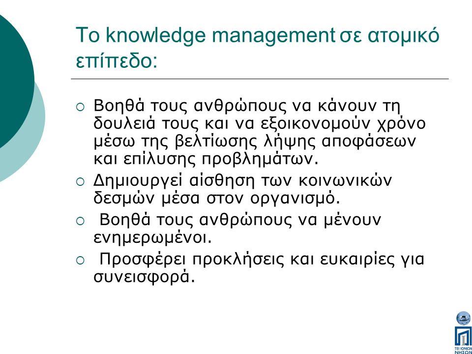 Το knowledge management σε ατομικό επίπεδο:  Βοηθά τους ανθρώπους να κάνουν τη δουλειά τους και να εξοικονομούν χρόνο μέσω της βελτίωσης λήψης αποφάσεων και επίλυσης προβλημάτων.