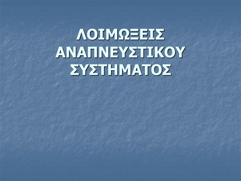 Ο ΜΕΣΟΣ ΕΝΗΛΙΚΑΣ ΕΜΦΑΝΙΖΕΙ 2-3 ΛΟΙΜΩΞΕΙΣ ΤΟΥ ΑΝΩΤΕΡΟΥ ΑΝΑΠΝΕΥΣΤΙΚΟΥ ΕΤΗΣΙΩΣ.