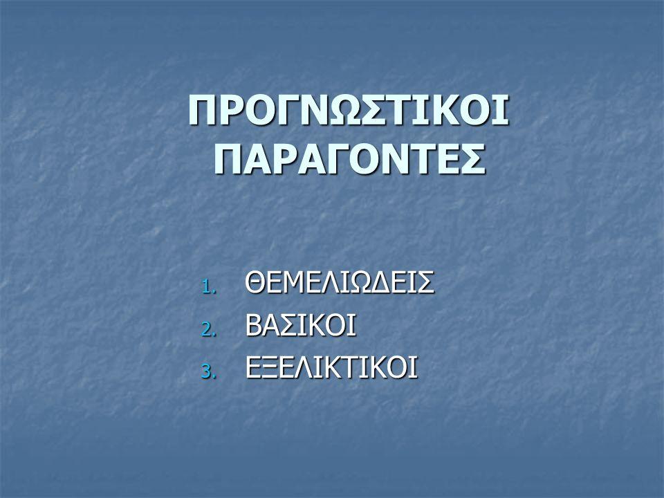 ΠΡΟΓΝΩΣΤΙΚΟΙ ΠΑΡΑΓΟΝΤΕΣ 1. ΘΕΜΕΛΙΩΔΕΙΣ 2. ΒΑΣΙΚΟΙ 3. ΕΞΕΛΙΚΤΙΚΟΙ