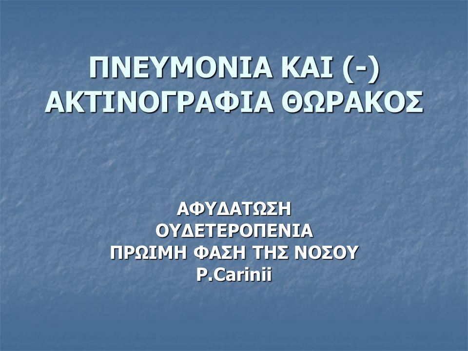 ΠΝΕΥΜΟΝΙΑ ΚΑΙ (-) ΑΚΤΙΝΟΓΡΑΦΙΑ ΘΩΡΑΚΟΣ ΑΦΥΔΑΤΩΣΗΟΥΔΕΤΕΡΟΠΕΝΙΑ ΠΡΩΙΜΗ ΦΑΣΗ ΤΗΣ ΝΟΣΟΥ P.Carinii