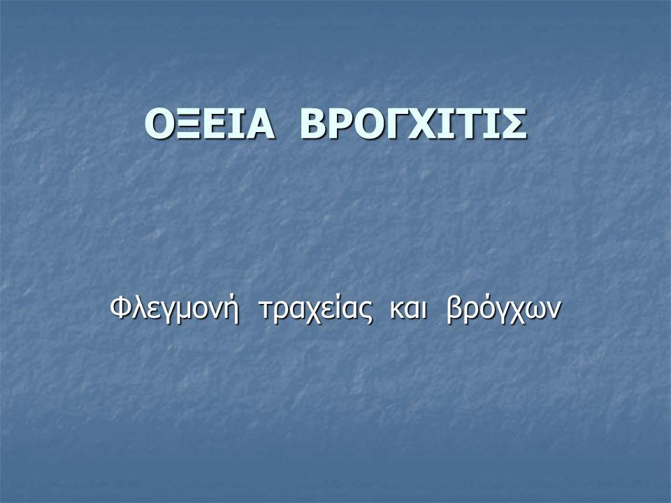 ΟΞΕΙΑ ΒΡΟΓΧΙΤΙΣ Φλεγμονή τραχείας και βρόγχων
