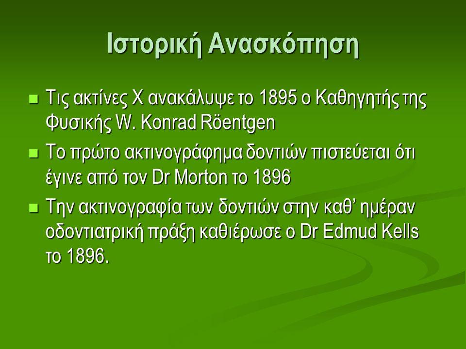 Ιστορική Ανασκόπηση Τις ακτίνες Χ ανακάλυψε το 1895 ο Καθηγητής της Φυσικής W. Konrad Röentgen Τις ακτίνες Χ ανακάλυψε το 1895 ο Καθηγητής της Φυσικής