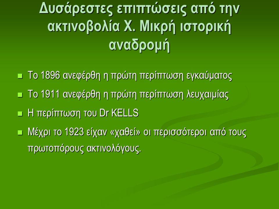 Δυσάρεστες επιπτώσεις από την ακτινοβολία Χ. Μικρή ιστορική αναδρομή Το 1896 ανεφέρθη η πρώτη περίπτωση εγκαύματος Το 1896 ανεφέρθη η πρώτη περίπτωση