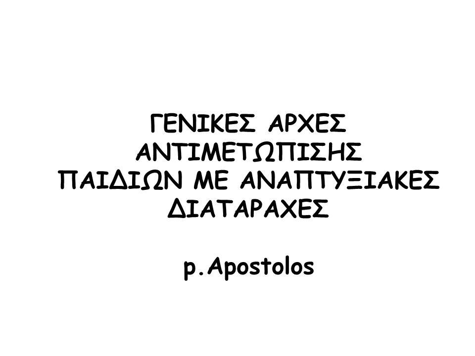 ΓΕΝΙΚΕΣ ΑΡΧΕΣ ΑΝΤΙΜΕΤΩΠΙΣΗΣ ΠΑΙΔΙΩΝ ΜΕ ΑΝΑΠΤΥΞΙΑΚΕΣ ΔΙΑΤΑΡΑΧΕΣ p.Apostolos