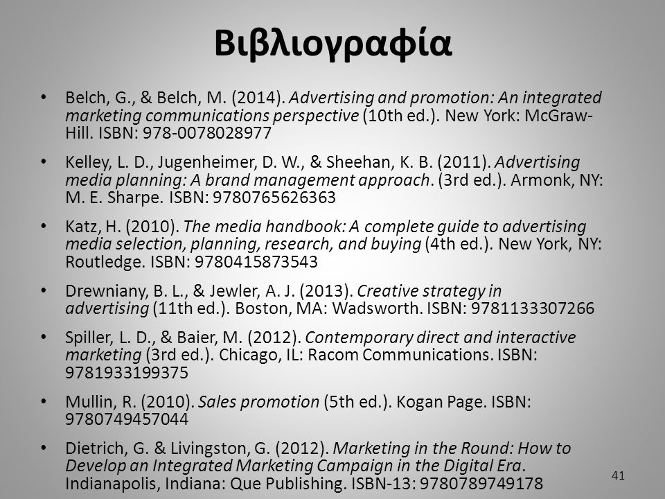 Βιβλιογραφία Belch, G., & Belch, M. (2014). Advertising and promotion: An integrated marketing communications perspective (10th ed.). New York: McGraw