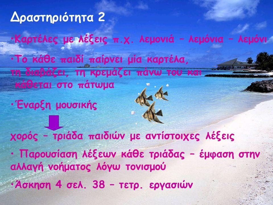 Δραστηριότητα 1 Χάρτινα καράβια που ταξιδεύουν Εικόνες – λέξεις σε -ια Δημιουργία καραβιού με λέξεις και παρουσίαση του Μεγαλόφωνη ανάγνωση λέξεων σε –ια Μετατροπή και γραφή των λέξεων στο ενικό αριθμό παρουσίαση Άσκηση 3 σελ.