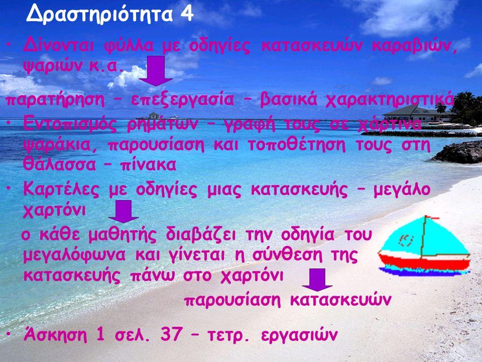 Δραστηριότητα 3 Παιχνίδι παντομίμας Τα παιδιά στέκονται σε κύκλο Τραγούδι: «Το ναυτάκι του Αιγαίου» Πίνακα: Ναύτης – «Εγώ» Ναύτες – «Εμείς» Τέλος μουσικής – παιδιά κάθονται σε κύκλο Ένα παιδί κάνει το ναύτη στη μέση, τραβά μία καρτέλα και κάνει παντομίμα Όποιος το βρει λέει τι κάνει ο ναύτης στο α΄πρόσωπο ενικού και τα υπόλοιπα παιδιά απαντούν στο α΄πρόσωπο πληθυντικού