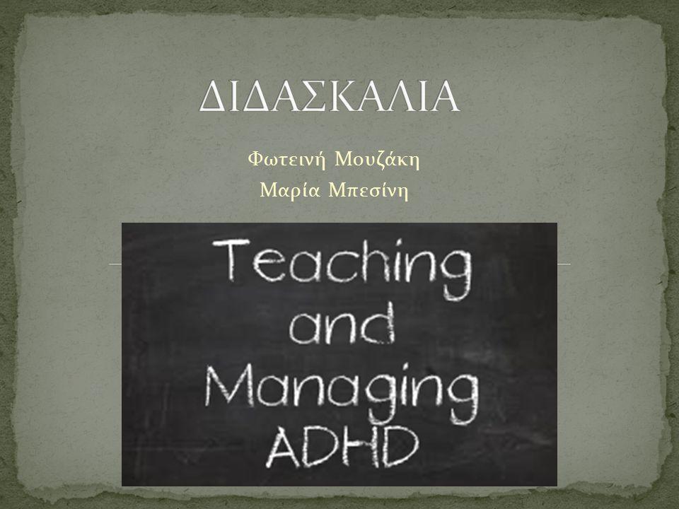 Σε μια τάξη με έναν η και περισσότερους μαθητές με ΔΕΠΥ ο δάσκαλος πρέπει να είναι ευέλικτος και κατάλληλα προετοιμασμένος και ενημερωμένος.