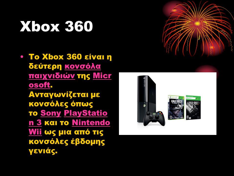 Xbox 360 To Xbox 360 είναι η δεύτερη κονσόλα παιχνιδιών της Micr osoft. Ανταγωνίζεται με κονσόλες όπως το Sony PlayStatio n 3 και το Nintendo Wii ως μ