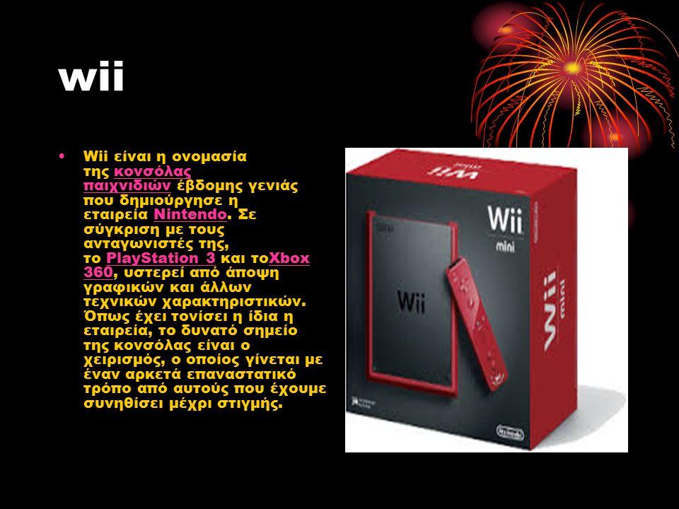 wii Wii είναι η ονομασία της κονσόλας παιχνιδιών έβδομης γενιάς που δημιούργησε η εταιρεία Nintendo.