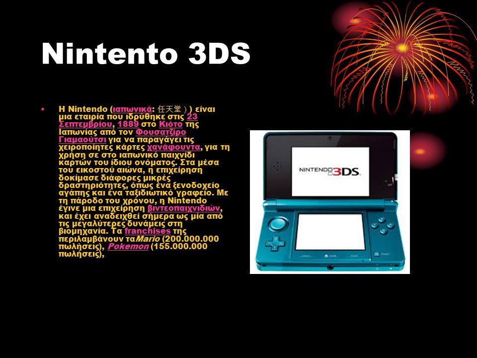Nintento 3DS Η Nintendo (ιαπωνικά: 任天堂) ) είναι μια εταιρία που ιδρύθηκε στις 23 Σεπτεμβρίου, 1889 στο Κιότο της Ιαπωνίας από τον Φουσατζίρο Γιαμαούτσι για να παραγάγει τις χειροποίητες κάρτες χανάφουντα, για τη χρήση σε στο ιαπωνικό παιχνίδι καρτών του ίδιου ονόματος.