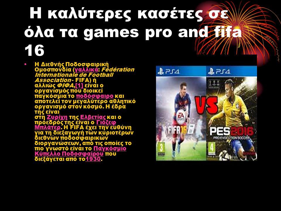 Η καλύτερες κασέτες σε όλα τα games pro and fifa 16 Η Διεθνής Ποδοσφαιρική Ομοσπονδία (γαλλικά: Fédération Internationale de Football Association - FI