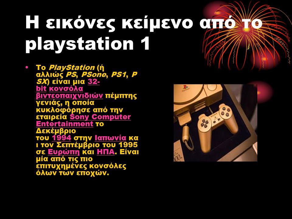 Η εικόνες κείμενο από το playstation 1 Το PlayStation (ή αλλιώς PS, PSone, PS1, P SX) είναι μια 32- bit κονσόλα βιντεοπαιχνιδιών πέμπτης γενιάς, η οπο