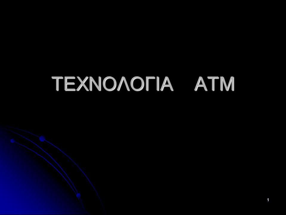 2 ΕΙΣΑΓΩΓΗ Αυτό το κεφάλαιο παρέχει μια συνοπτική επισκόπηση της τεχνολογίας ATM.