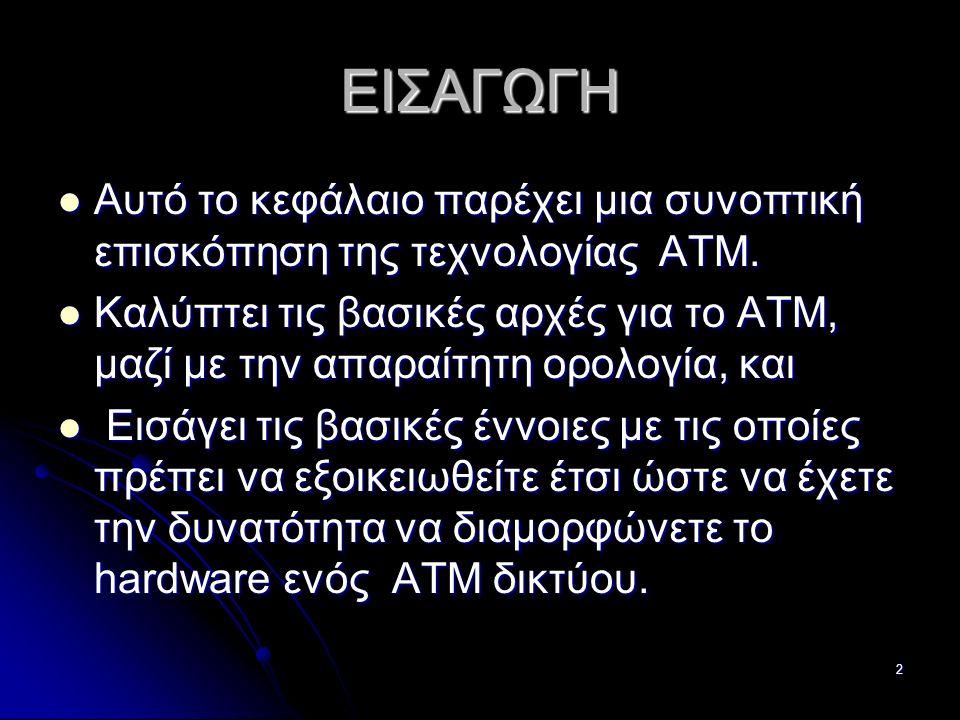 3 ΤΙ ΕΙΝΑΙ ΤΟ ATM; Ο τρόπος ασύγχρονης μεταφοράς (Asynchronous Transfer Mode, ATM) είναι μια τεχνολογία που σχεδιάζεται για Ο τρόπος ασύγχρονης μεταφοράς (Asynchronous Transfer Mode, ATM) είναι μια τεχνολογία που σχεδιάζεται για μετάδοση φωνής, μετάδοση φωνής, βίντεο, και βίντεο, και δεδομένων δεδομένων υψηλές ταχύτητες υψηλές ταχύτητες μέσω των δημόσιων και ιδιωτικών δικτύων που χρησιμοποιούν την τεχνολογία cell relay.
