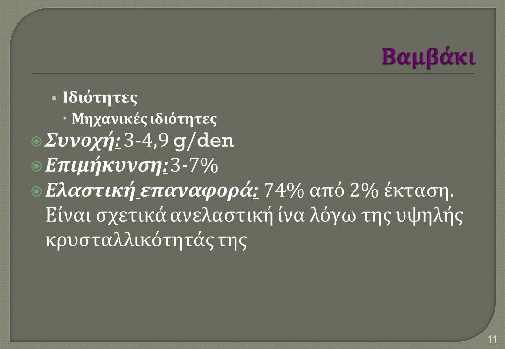 Ιδιότητες  Μηχανικές ιδιότητες  Συνοχή :3-4,9 g/den  Επιμήκυνση :3-7%  Ελαστική επαναφορά :74% από 2% έκταση.