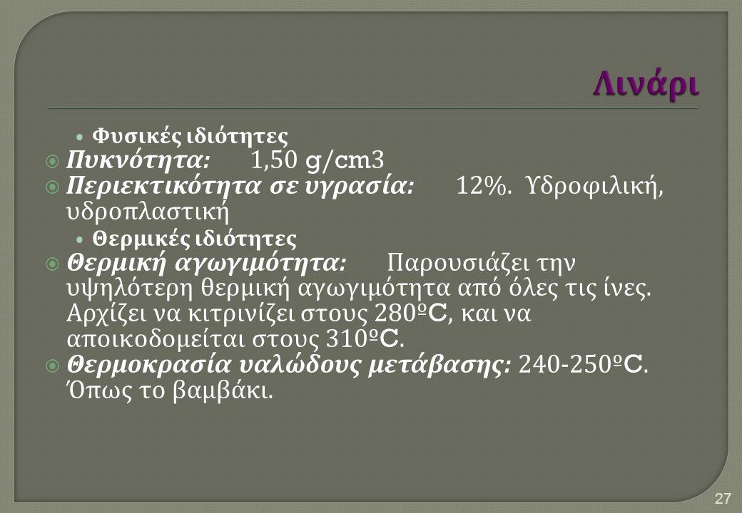 Φυσικές ιδιότητες  Πυκνότητα :1,50 g/cm3  Περιεκτικότητα σε υγρασία :12%.