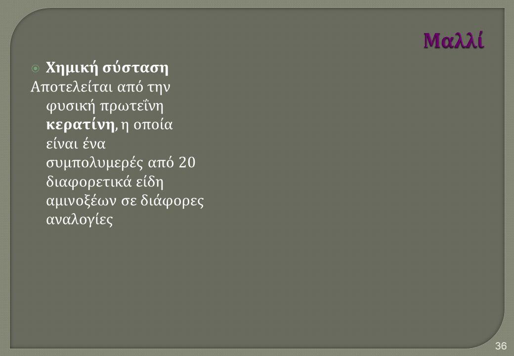  Χημική σύσταση Αποτελείται από την φυσική πρωτεΐνη κερατίνη, η οποία είναι ένα συμπολυμερές από 20 διαφορετικά είδη αμινοξέων σε διάφορες αναλογίες 36