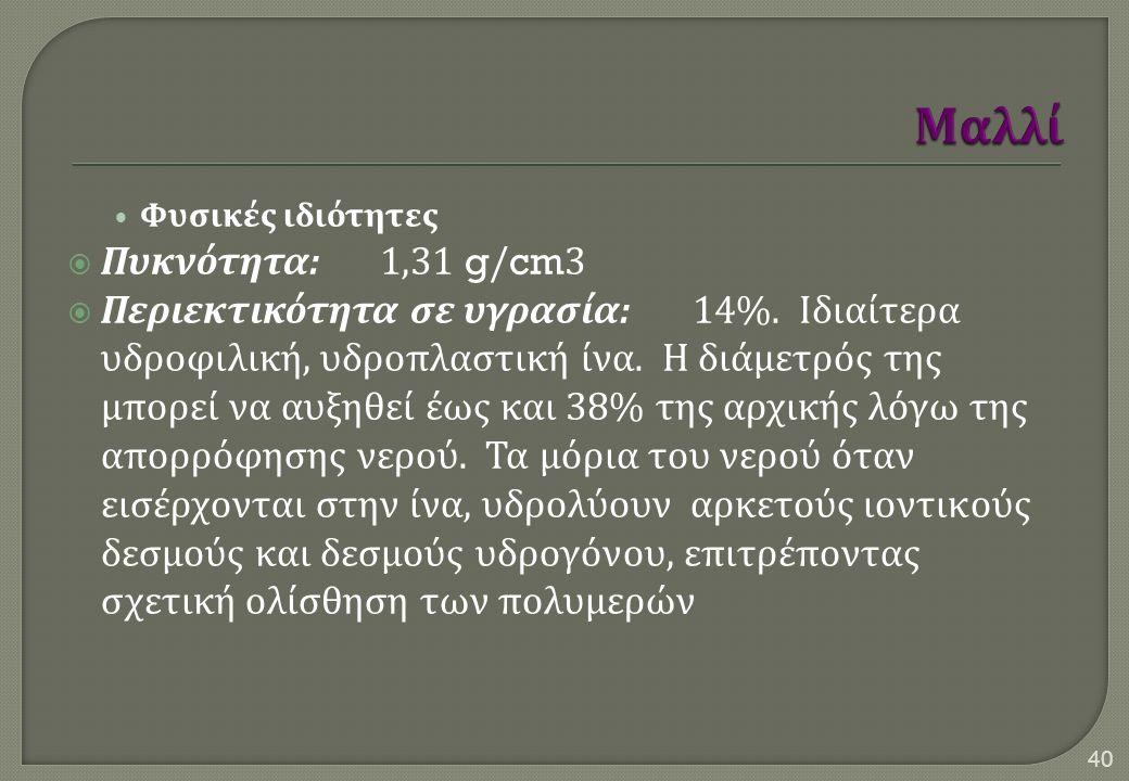 Φυσικές ιδιότητες  Πυκνότητα :1,31 g/cm3  Περιεκτικότητα σε υγρασία :14%.