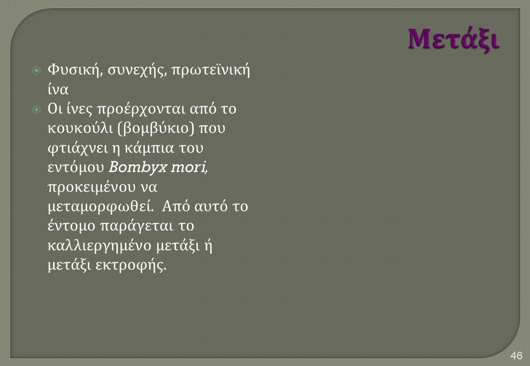  Φυσική, συνεχής, πρωτεϊνική ίνα  Οι ίνες προέρχονται από το κουκούλι ( βομβύκιο ) που φτιάχνει η κάμπια του εντόμου Bombyx mori, προκειμένου να μεταμορφωθεί.
