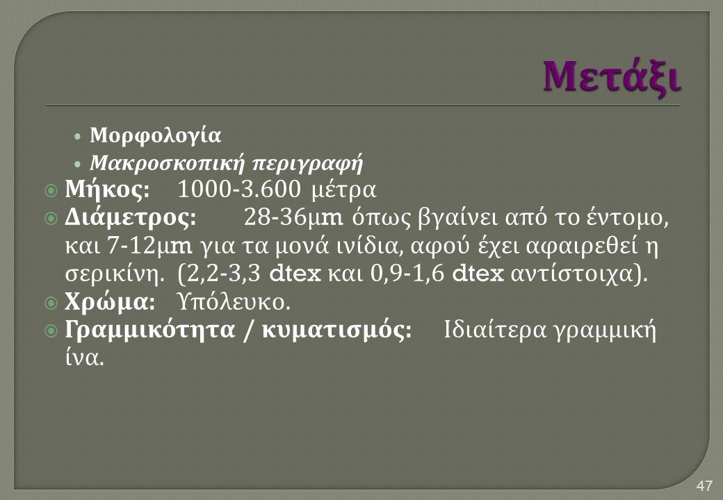 Μορφολογία Μακροσκοπική περιγραφή  Μήκος :1000-3.600 μέτρα  Διάμετρος :28-36 μ m όπως βγαίνει από το έντομο, και 7-12 μ m για τα μονά ινίδια, αφού έχει αφαιρεθεί η σερικίνη.