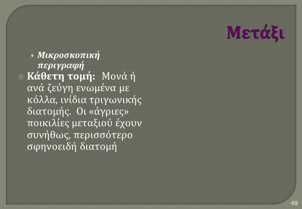 Μικροσκοπική περιγραφή  Κάθετη τομή : Μονά ή ανά ζεύγη ενωμένα με κόλλα, ινίδια τριγωνικής διατομής. Οι « άγριες » ποικιλίες μεταξιού έχουν συνήθως,