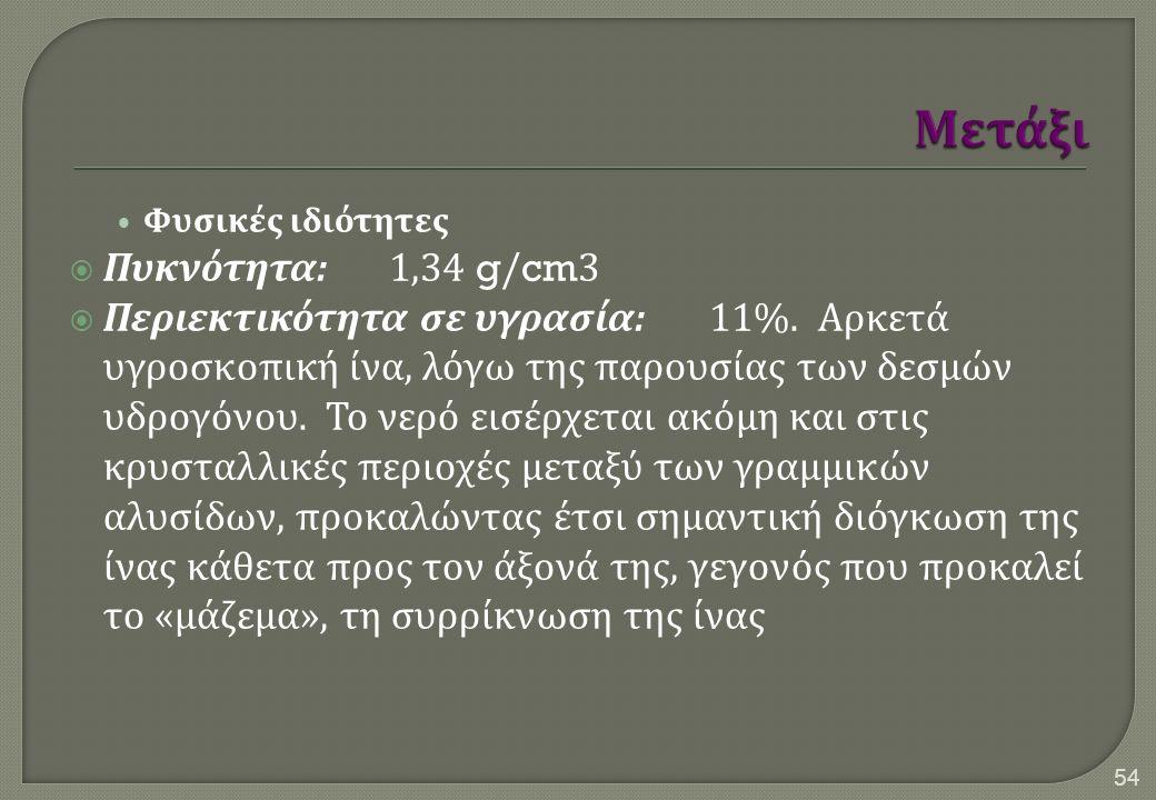 Φυσικές ιδιότητες  Πυκνότητα :1,34 g/cm3  Περιεκτικότητα σε υγρασία :11%.