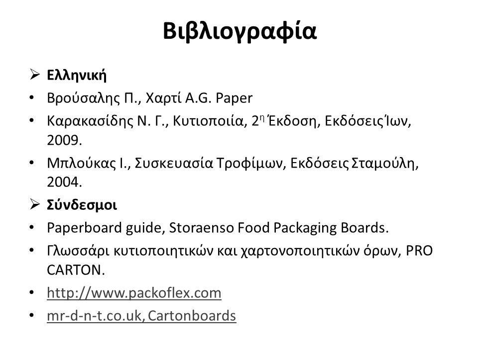 Βιβλιογραφία  Ελληνική Βρούσαλης Π., Χαρτί Α.G. Paper Καρακασίδης N.