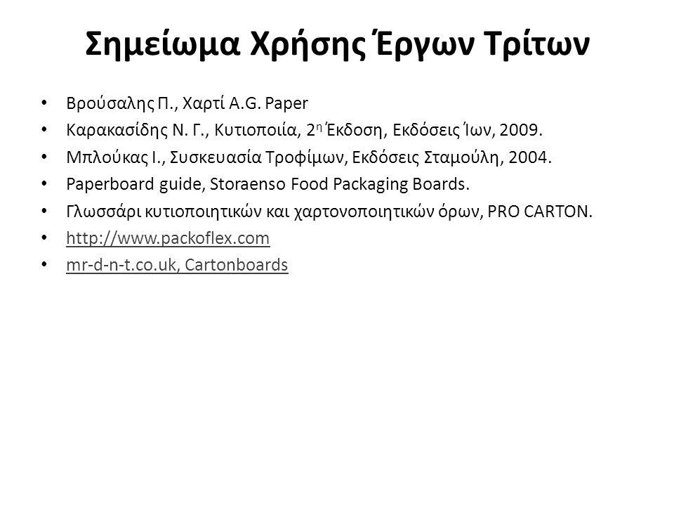Σημείωμα Χρήσης Έργων Τρίτων Βρούσαλης Π., Χαρτί Α.G.