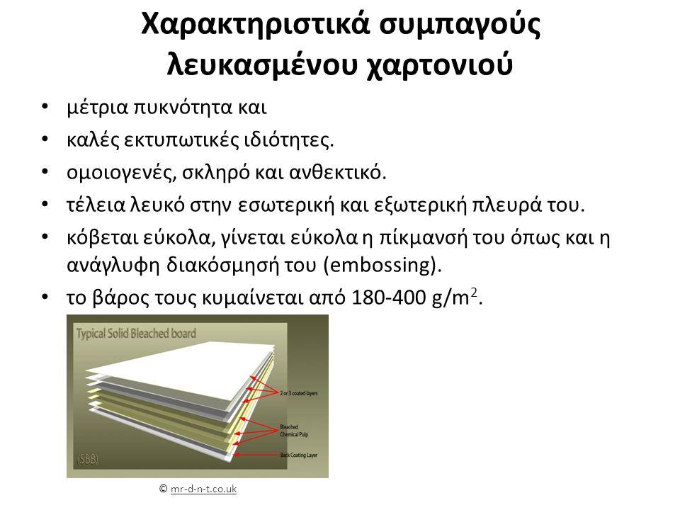 Χαρακτηριστικά συμπαγούς λευκασμένου χαρτονιού μέτρια πυκνότητα και καλές εκτυπωτικές ιδιότητες.