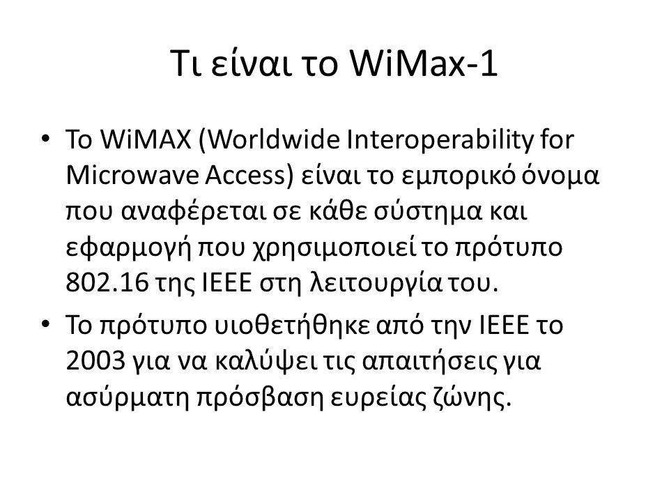 Τι είναι το WiMax-1 Το WiMAX (Worldwide Interoperability for Microwave Access) είναι το εμπορικό όνομα που αναφέρεται σε κάθε σύστημα και εφαρμογή που χρησιμοποιεί το πρότυπο 802.16 της ΙΕΕΕ στη λειτουργία του.