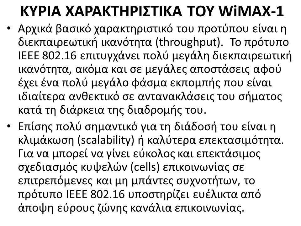 ΚΥΡΙΑ ΧΑΡΑΚΤΗΡΙΣΤΙΚΑ ΤΟΥ WiMAX-1 Αρχικά βασικό χαρακτηριστικό του προτύπου είναι η διεκπαιρεωτική ικανότητα (throughput).