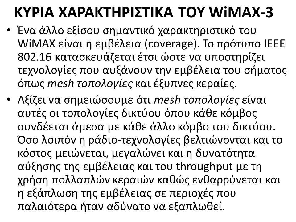 ΚΥΡΙΑ ΧΑΡΑΚΤΗΡΙΣΤΙΚΑ ΤΟΥ WiMAX-3 Ένα άλλο εξίσου σημαντικό χαρακτηριστικό του WiMAX είναι η εμβέλεια (coverage).