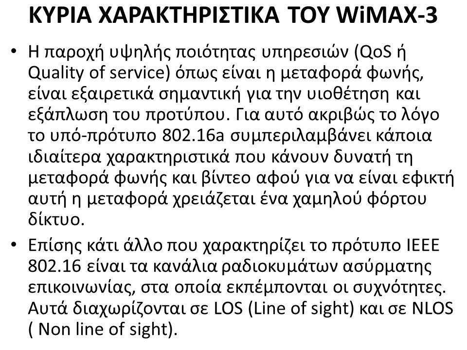 ΚΥΡΙΑ ΧΑΡΑΚΤΗΡΙΣΤΙΚΑ ΤΟΥ WiMAX-3 H παροχή υψηλής ποιότητας υπηρεσιών (QoS ή Quality of service) όπως είναι η μεταφορά φωνής, είναι εξαιρετικά σημαντική για την υιοθέτηση και εξάπλωση του προτύπου.