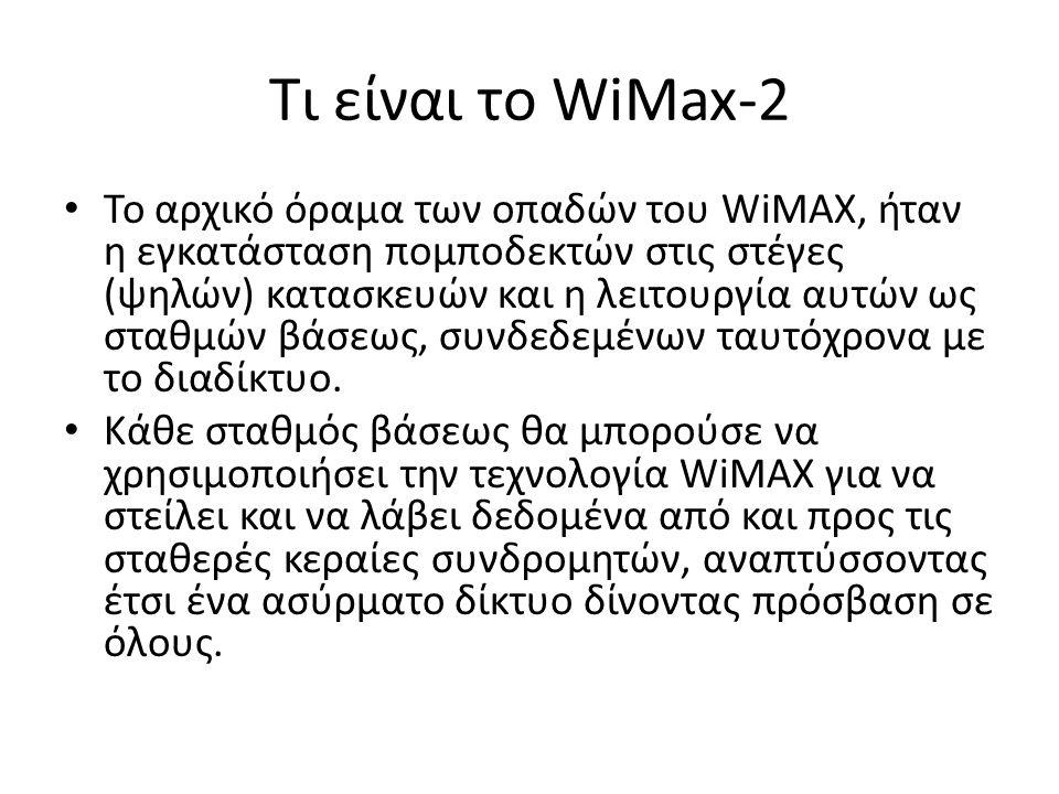 Τι είναι το WiMax-2 Το αρχικό όραμα των οπαδών του WiMAX, ήταν η εγκατάσταση πομποδεκτών στις στέγες (ψηλών) κατασκευών και η λειτουργία αυτών ως σταθμών βάσεως, συνδεδεμένων ταυτόχρονα με το διαδίκτυο.
