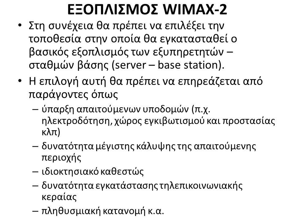 ΕΞΟΠΛΙΣΜΟΣ WIMAX-2 Στη συνέχεια θα πρέπει να επιλέξει την τοποθεσία στην οποία θα εγκατασταθεί ο βασικός εξοπλισμός των εξυπηρετητών – σταθμών βάσης (server – base station).