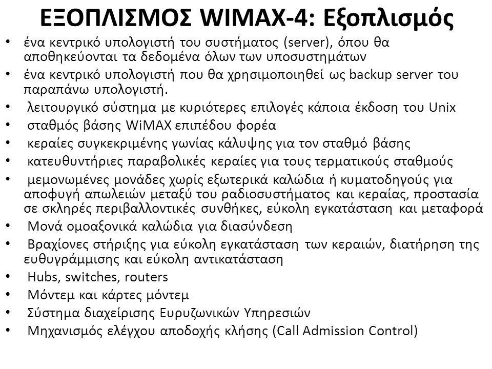ΕΞΟΠΛΙΣΜΟΣ WIMAX-4: Εξοπλισμός ένα κεντρικό υπολογιστή του συστήματος (server), όπου θα αποθηκεύονται τα δεδομένα όλων των υποσυστημάτων ένα κεντρικό υπολογιστή που θα χρησιμοποιηθεί ως backup server του παραπάνω υπολογιστή.