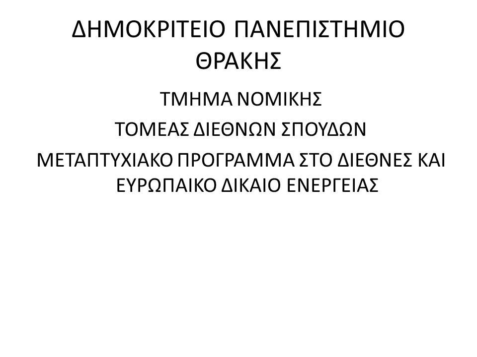 ΧΩΡΕΣ ΤΗΣ ΒΑΛΤΙΚΗΣ Σχέδιο Διασύνδεσης της αγοράς Δανία, Γερμανία, Λετονία, Εσθονία, Λιθουανία, Πολωνία Φιλανδία, Σουηδία, Ευρωπαϊκή Επιτροπή Μνημόνιο Κατανόησης 2009 – μη δεσμευτική ισχύς Περιφερειακή Ενεργειακή Συνεργασία των χωρών της ΕΕ στην περιοχή της Βαλτικής