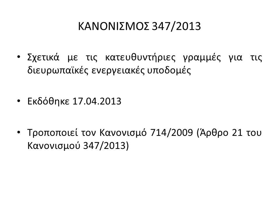 ΚΑΝΟΝΙΣΜΟΣ 347/2013 Σχετικά με τις κατευθυντήριες γραμμές για τις διευρωπαϊκές ενεργειακές υποδομές Εκδόθηκε 17.04.2013 Τροποποιεί τον Κανονισμό 714/2