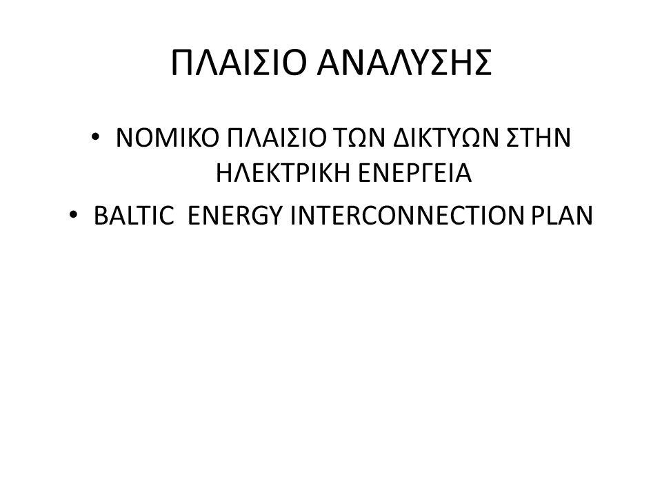ΠΛΑΙΣΙΟ ΑΝΑΛΥΣΗΣ ΝΟΜΙΚΟ ΠΛΑΙΣΙΟ ΤΩΝ ΔΙΚΤΥΩΝ ΣΤΗΝ ΗΛΕΚΤΡΙΚΗ ΕΝΕΡΓΕΙΑ BALTIC ENERGY INTERCONNECTION PLAN