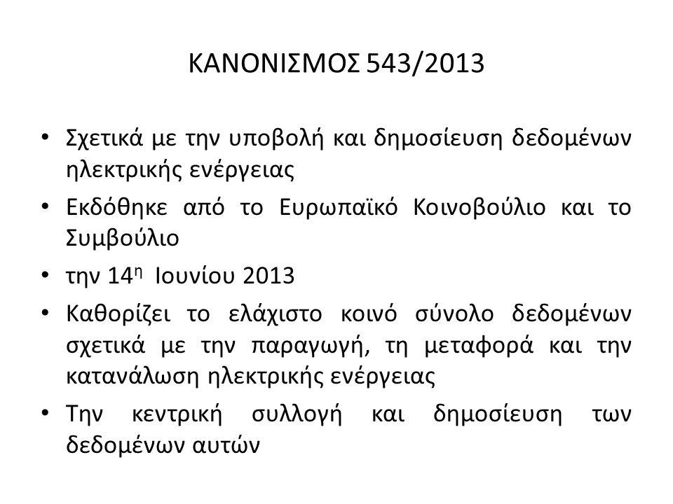 ΚΑΝΟΝΙΣΜΟΣ 543/2013 Σχετικά με την υποβολή και δημοσίευση δεδομένων ηλεκτρικής ενέργειας Εκδόθηκε από το Ευρωπαϊκό Κοινοβούλιο και το Συμβούλιο την 14
